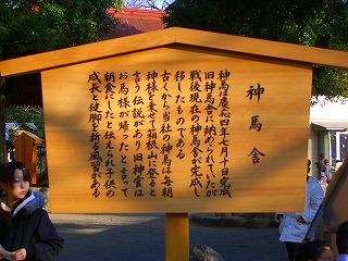 三島大社神馬舎説明