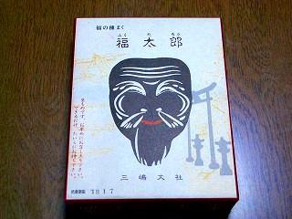 福太郎の包装
