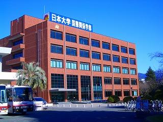 日本大学 国際関係学部校舎
