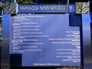日本大学案内板