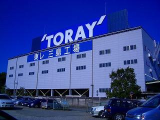 東レ 三島工場