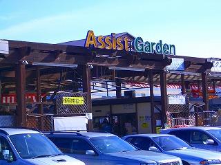 Assist Garden